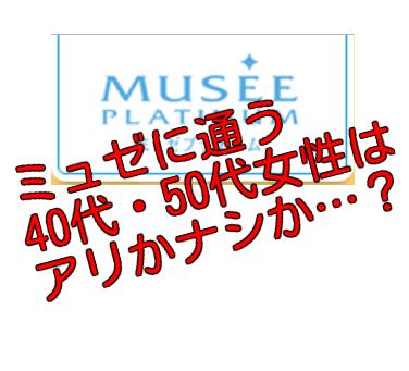 40代50代でミュゼ