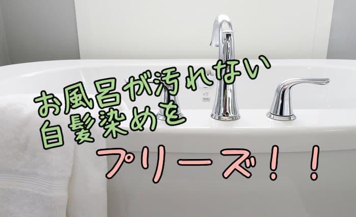 白髪染めでお風呂が汚れる