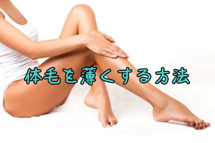 体毛を薄くする方法