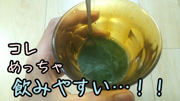 リフレの脂肪や糖を抑える青汁の味