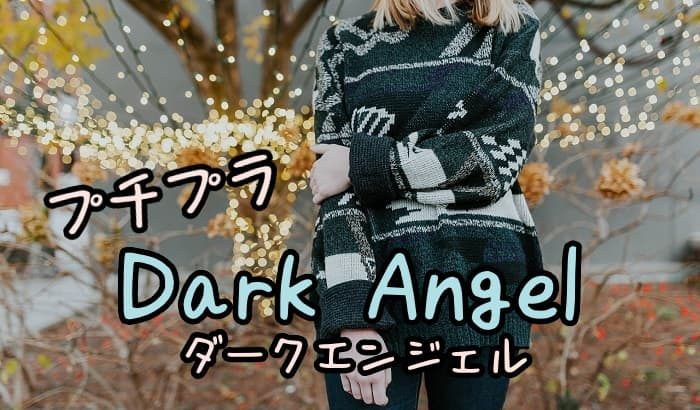 Dark Angel口コミ