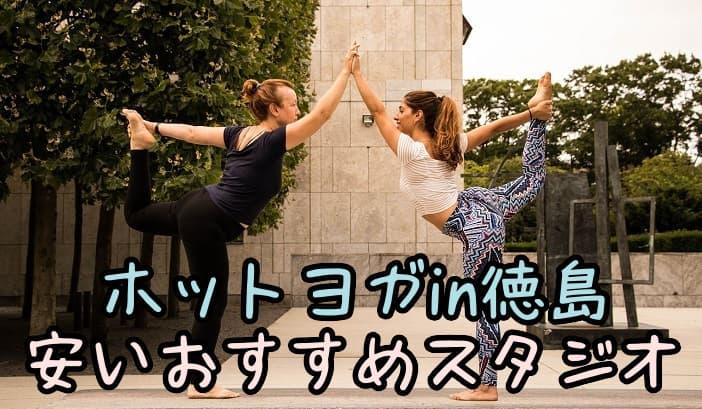 徳島のホットヨガスタジオ