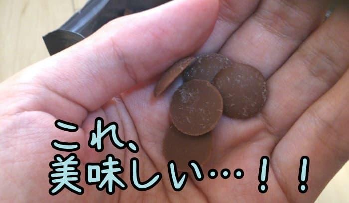 そのまんまディアチョコレートの粒