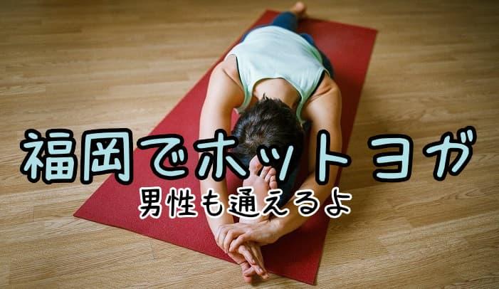 福岡のホットヨガスタジオ