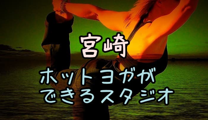 宮崎のホットヨガ