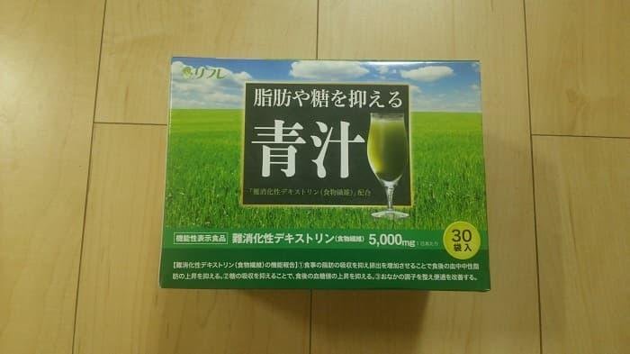 リフレの脂肪や糖を抑える青汁1
