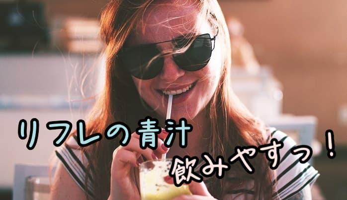 リフレの青汁