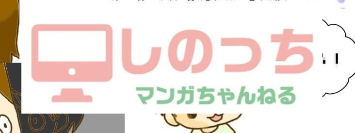 しのマンガ動画チャンネル