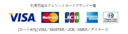 フォトプラスEXで使えるクレジットカード