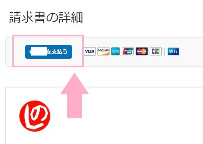 ブログコンサルの支払い方法
